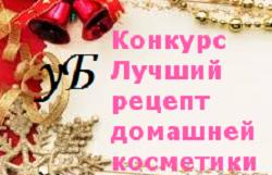Обзор на конкурс «Лучший рецепт домашней косметики»