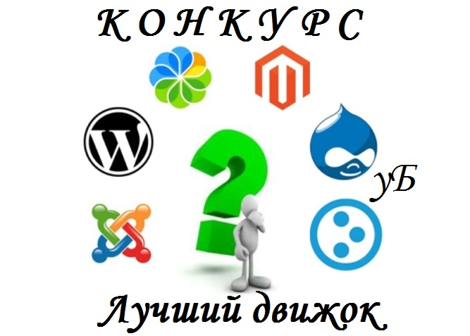 Обзор на конкурс «Почему мой движок сайтов самый лучший»
