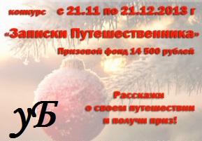 Обзор на конкурс «Записки Путешественника»