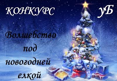 Обзор на конкурс «Волшебство под новогодней елкой» и 2 Озон акции