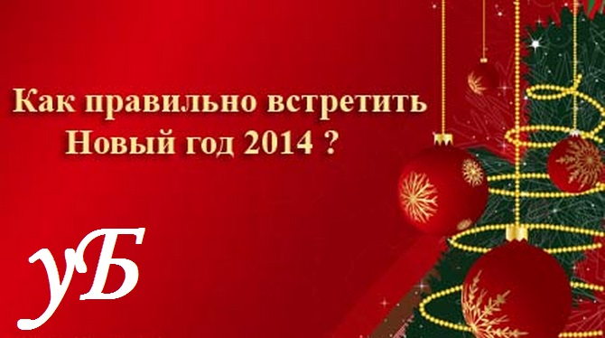 Обзор на акцию «Встречаем Новый Год»