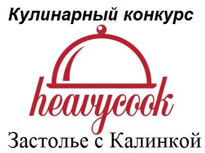 Обзор на конкурс «Застолье с Калинкой»
