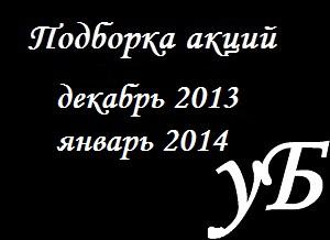 Подборка акций декабрь 2013 – январь 2014