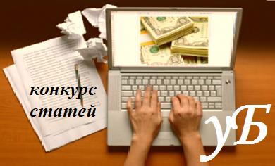 Обзор на конкурс статей о финансах