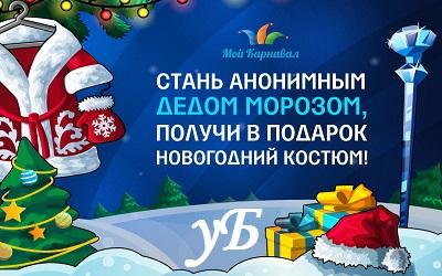Обзор на акцию «Анонимный Дед Мороз»