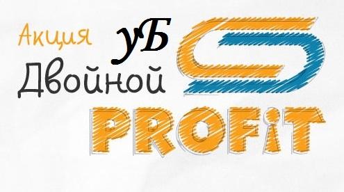 Обзор акции «Двойной Профит»