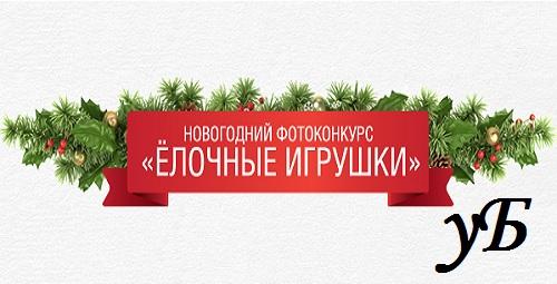 Обзор на новогодний фотоконкурс «Елочные игрушки»