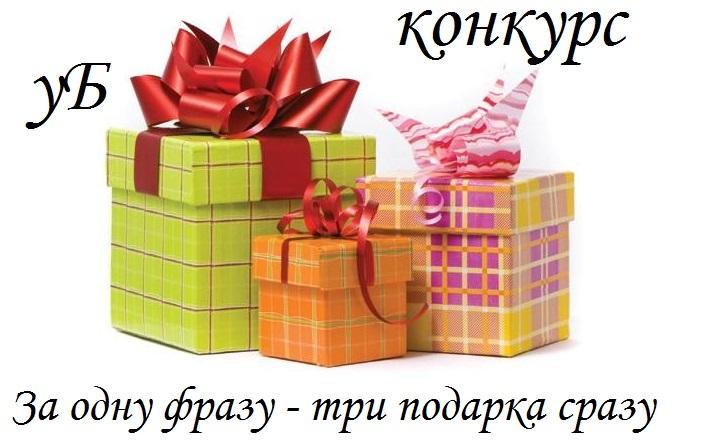 Обзор на конкурс «За одну фразу — три подарка сразу»