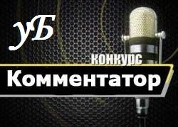 «Мужской» обзор на конкурс «Комментатор»