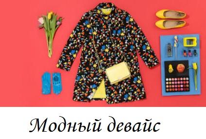 Обзор на конкурс «Модный девайс»