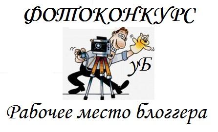 Обзор на фото-конкурс «Рабочее место блоггера»