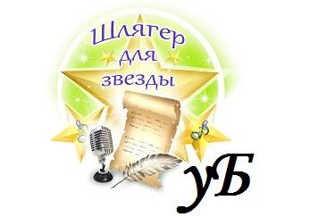 Обзор на конкурс «Шлягер для звезды». Песня для Юрия Шатунова