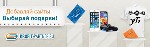 Обзор на акцию: «Добавляй сайты — выбирай подарки!»