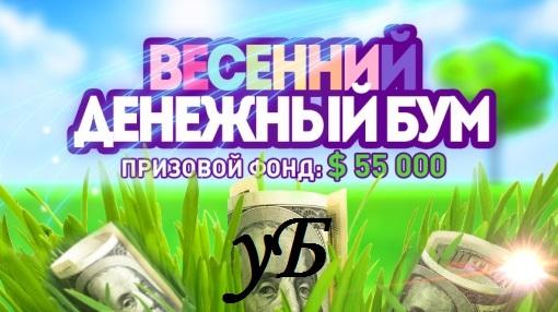 Обзор на акцию «Весенний денежный бум»
