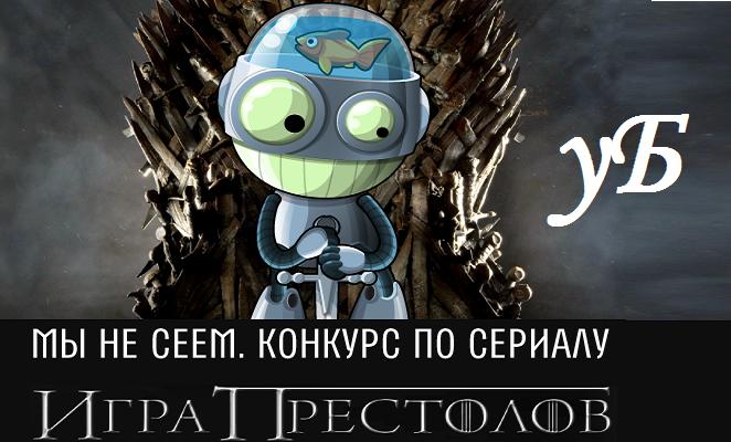 Обзор на конкурс по сериалу «Игра Престолов»