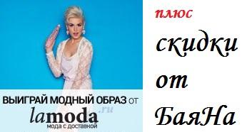 Обзор на конкурс «Выиграй модный образ от Lamoda.ru»