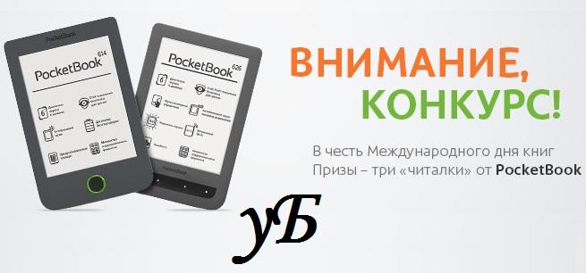 Обзор на конкурс «Чтение в удовольствие» с PocketBook