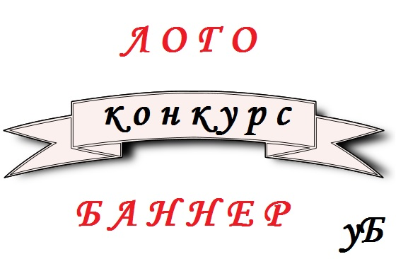 Обзор на конкурс «Логотип для сайта»