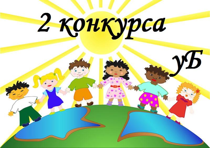 Обзор на конкурсы «Вундермама» и «Краски детства»