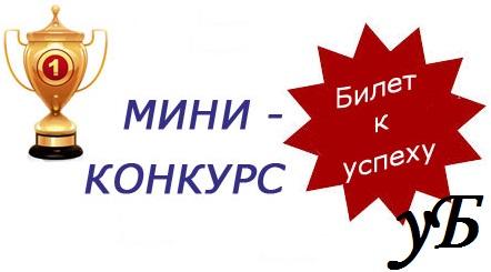 Обзор на мини-конкурс «Билет к успеху» + скидки от БаяНа