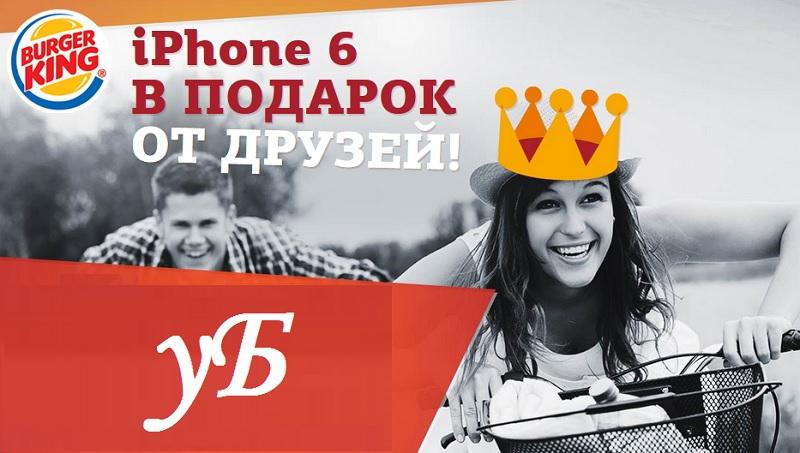 Обзор на конкурс «iPhone 6 в подарок от друзей!»