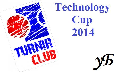 Анонс турнира «Technology Cup 2014»