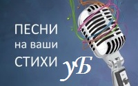 Обзор на конкурс «Песни на Ваши стихи» и различные скидки
