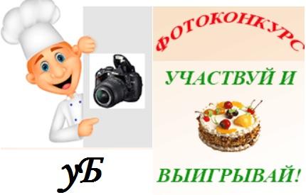 Обзор на фотоконкурс «ЗаМЕЧТАтельное блюдо»