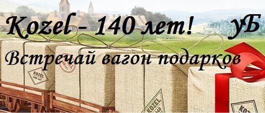 Обзор на акцию «Kozel — 140 лет! Встречай вагон подарков»