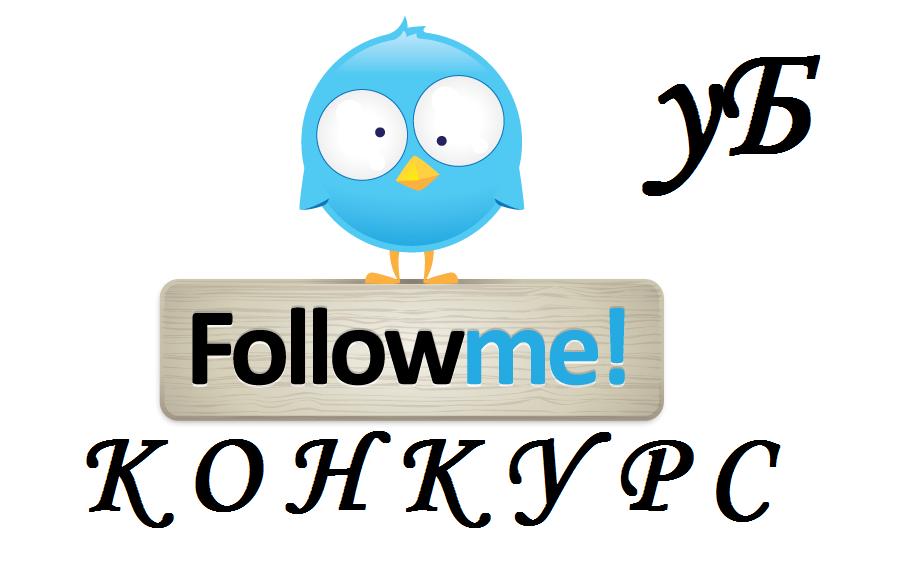 Обзор на конкурс «Follow Me»