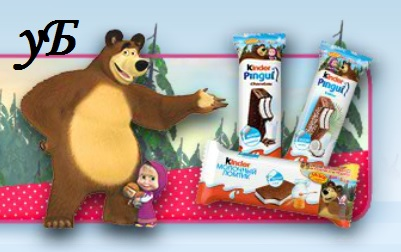 Обзор на акцию «Киндер Пингви 2014. Маша и медведь»