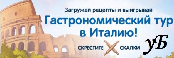 Обзор на Кулинарную битву от Простоквашино