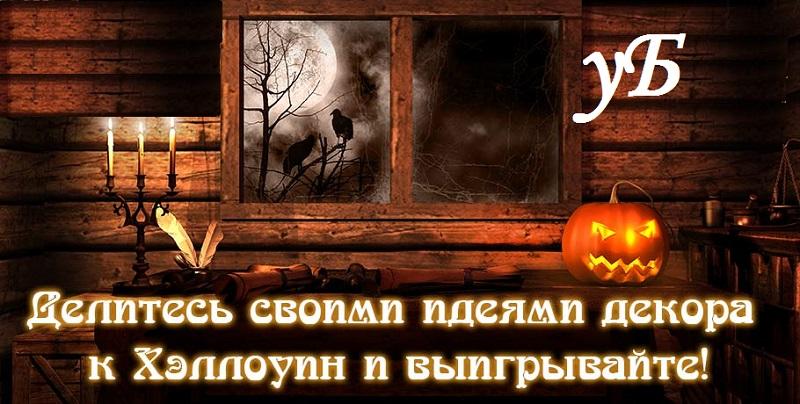 Обзор на конкурс «Готовимся к Хэллоуин: Лучший элемент декора»