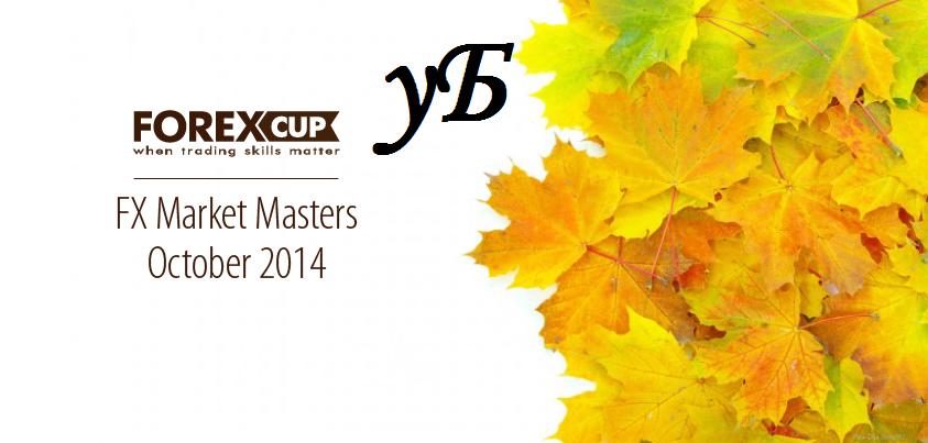 Обзор на конкурс «FX Market Masters October»