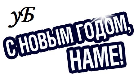 Обзор на конкурс «С Новым Годом, Hame!»