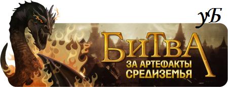 Обзор на конкурс «Хоббит: битва пяти воинств»