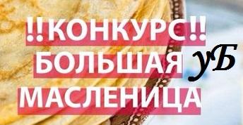 Обзор на кулинарный конкурс «Масленица 2015»