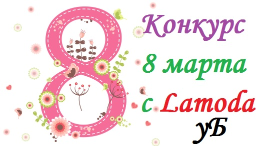 Обзор на конкурс «8 марта с Lamoda» + скидки