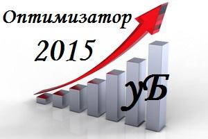 Обзор на конкурс «Оптимизатор 2015»