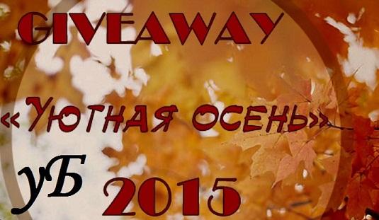 Обзор на конкурс «Уютная осень 2015»