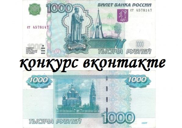 Обзор на конкурс ВКонтакте паблика «Интересные факты из жизни»