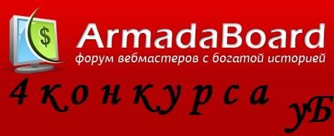 Обзор на 4 конкурса от ArmadaBoard