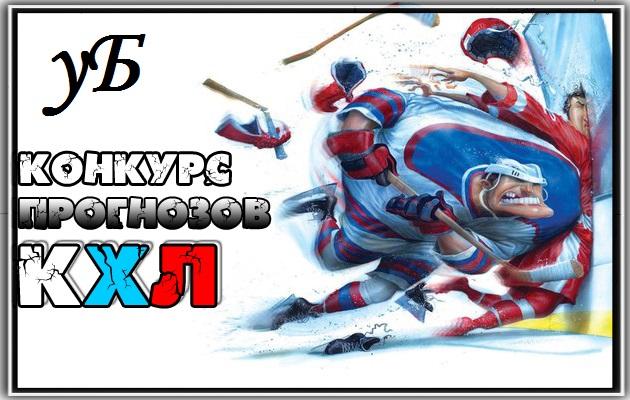 Обзор на конкурс прогнозов КХЛ