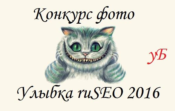 Конкурс фото «Улыбка ruSEO 2016»