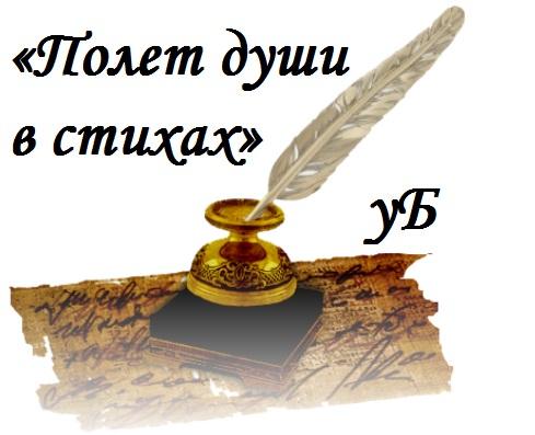 Обзор на Стихотворный конкурс «Полет души в стихах»