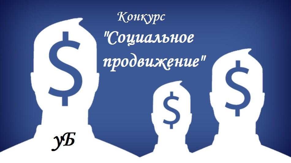 Обзор на конкурс «Социальное продвижение» с призовым фондом в 2000$