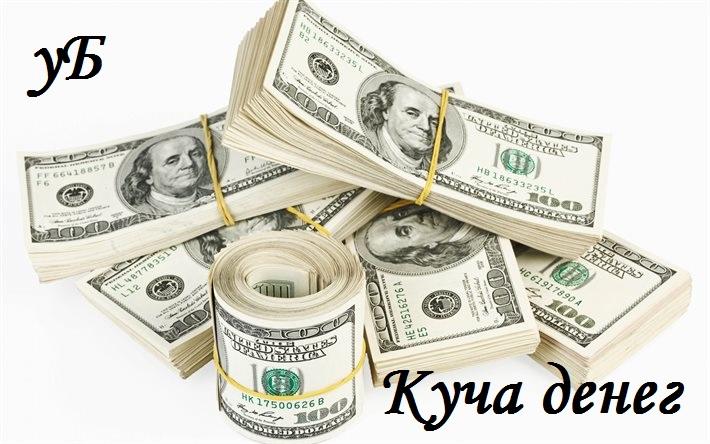 Обзор на фотоконкурс «Куча денег»