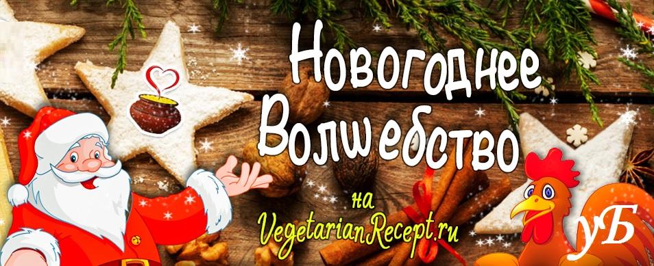 Обзор на конкурс вегетарианских рецептов «Новогоднее Волшебство»