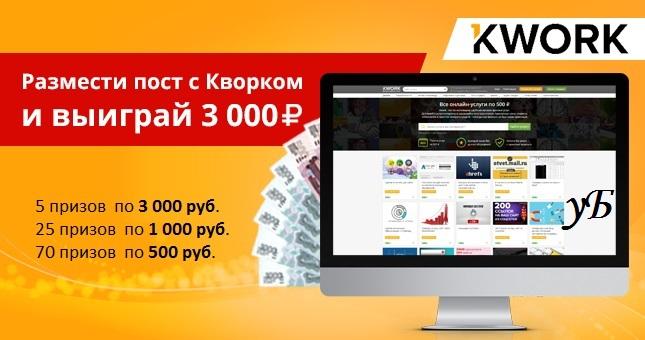 Размести пост с кворком и выиграй 3 000 рублей