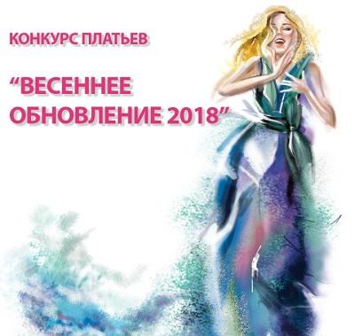 vesennee_obnovleniye_2018-720x841